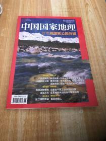 中国国家地理2016增刊(无赠送)三江源国家公园特辑