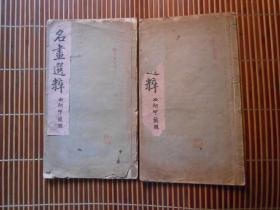 民国初版线装本1925年一版一印《名画选粹》上下1套2册全 。共收入各类名画120幅。