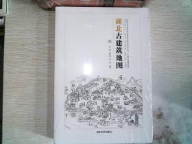 中国古代建筑知识普及与传承系列丛书·中国古建筑地图:湖北古建筑地图