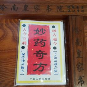 妙药奇方.广西人民出版社.新群.