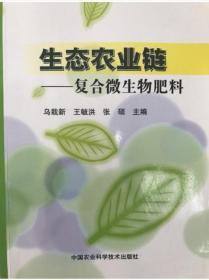 正版 生态农业链—复合微生物肥料 乌栽新9787511610911