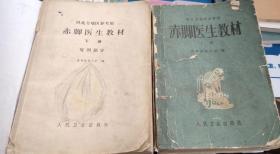 赤脚医生教材(上下两册) 供北方地区参考用