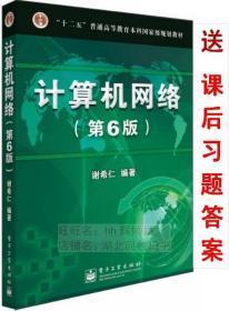 正版 计算机网络 谢希仁第6版第六版9787121201677