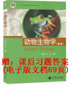 动物生物学 第二版第2版 许崇任 高等教育出版社9787040207651