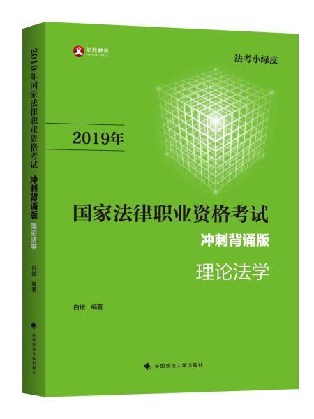 2019年国家法律职业资格考试理论法学