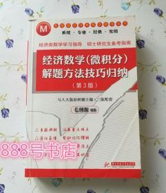 经济数学(微积分)解题方法技巧归纳(第3版) 毛纲源