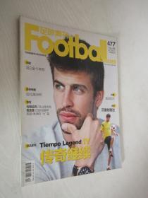 足球周刊     2011年总第477期