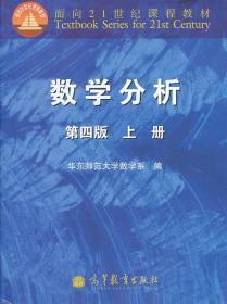 数学分析 第四版 上册 华东师范大学数学系 高等教育出版社