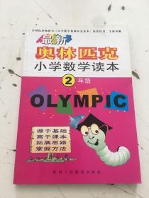 最新奥林匹克小学数学读本 2年级