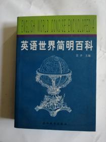 英语世界简明百科