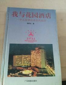 我与花园酒店 一个五星酒店老总的经历