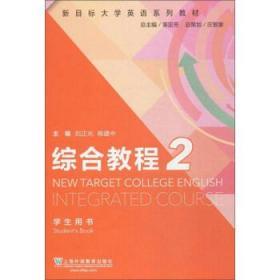 正版综合教程2(学生用书)/新目标大学英语 刘正光 稂建中