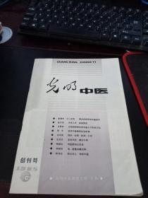 光明中医1985年 创刊号