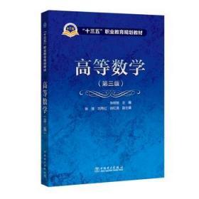 高等数学(第3版十三五职业教育规划教材) 正版 张明智  张慧 刘秀红 徐红英  9787519808747