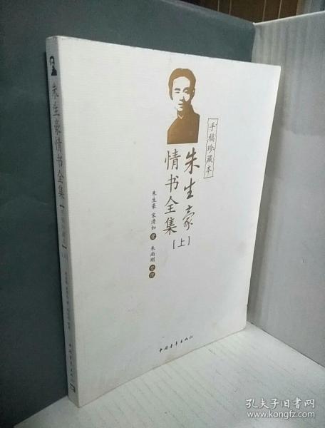 朱生豪情书全集