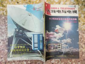 无线电与电视  1990年第4期