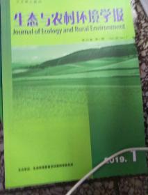 生态与农村环境学报2019年1期