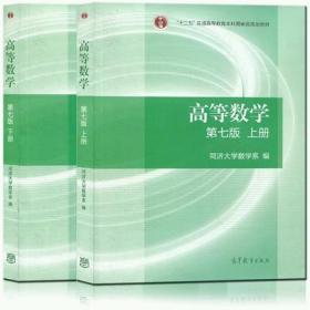 高等数学同济第七版上下册考研9787040396638/9787040396621