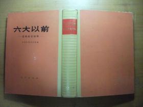 六大以前 党的历史材料 16开精装(1980年1版1印 馆藏)