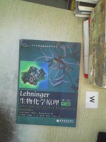 Lehninger生物化学原理(第3版) 中文版
