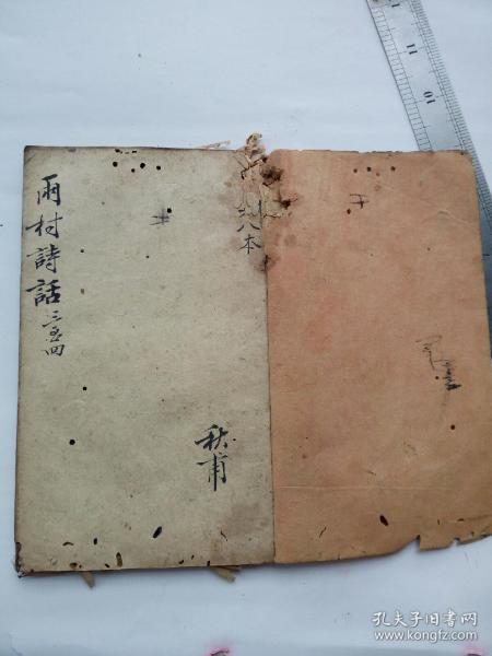 雨村詩話卷三卷四合訂,綿州童山老人李調元