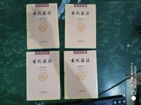 古代汉语(校订重排本)1-4册