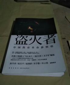 盗火者/中国教育革命静悄悄