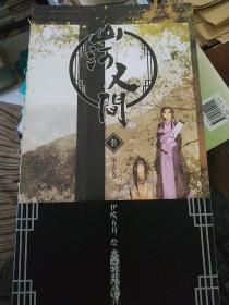 山河人间  绘本  【第一,二卷和售】