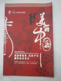 节目单 2014年 上海之春 声乐.管弦乐