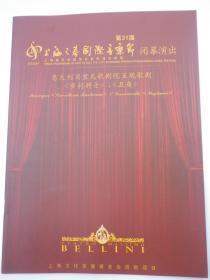 节目单 2014年 上海之春 意大利贝里