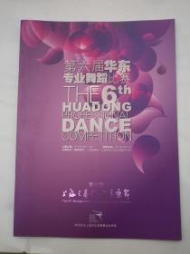 节目单 2014年 上海之春  华东舞蹈比赛