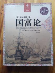 国富论(全译彩图本)(全新修订版)