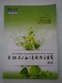 节目单 2011年 上海之春  第28届   特刊