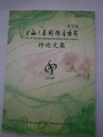 节目单 2014年 上海之春  第31届   评论文集