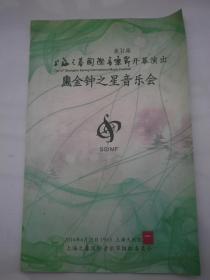 节目单 2014年 上海之春  第31届   金钟之声音乐会
