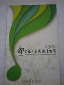 节目单 2013年 上海之春  第30届