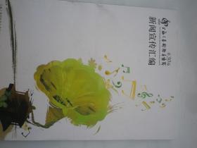 节目单 2013年 上海之春  第30届   宣传汇编
