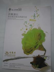 节目单 2013年 上海之春  第30届   布拉格交响乐