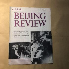 BEIJINGREVIEW  北京周刊  1979 27