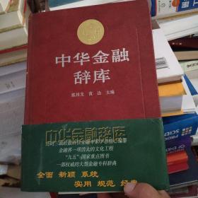 中华金融辞库