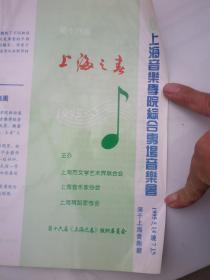 节目单   1995年 上海之春  第十六届   上海音乐学院..音乐会
