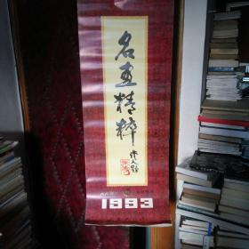 挂历名画精粹。,1993年。吴昌硕。潘天涛,任熊,任淇,张大千,齐白石,画家。