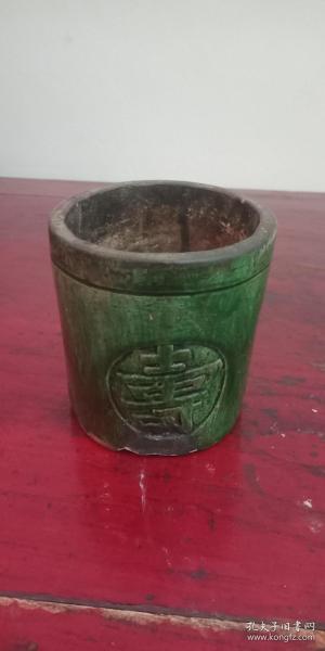 山西地方瓷器-清代--《琉璃福寿笔筒》--------虒人荣誉珍藏
