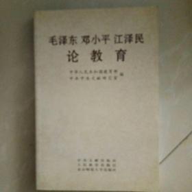 毛泽东 邓小平 江泽民论教育