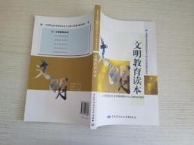 文明教育读本【实物拍图  品相自鉴 】