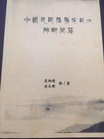 中国民间阴阳宅风水神断秘籍(复印版)