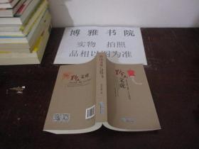 黔山文虎 一本教人猜谜,制谜,引人入谜的书   2 -7