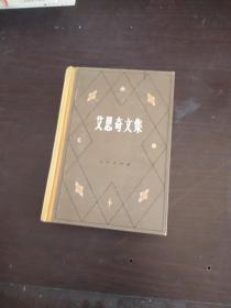 艾思奇文集 第二卷