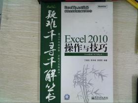 Excel 2010操作与技巧