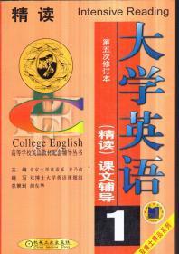 大学英语精读课文辅导1